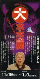MIzuki Ticket*.jpg